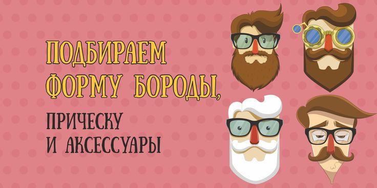 Типы лица для мужчин: подбираем аксессуары, причёску и форму бороды - https://lifehacker.ru/2016/12/12/tipy-lica-dlya-muzhchin/