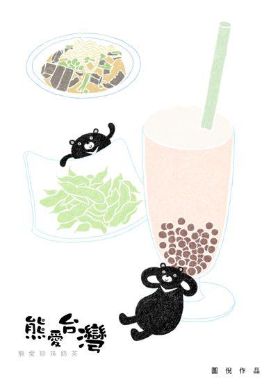 熊愛台灣明信片系列圖 / 珍珠奶茶