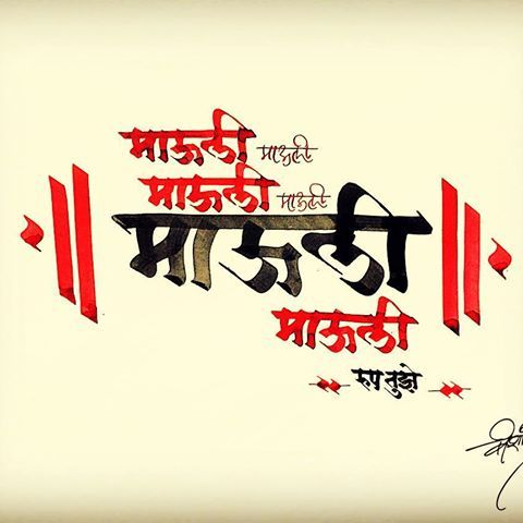 Image result for mauli marathi calligraphy font | mg in 2019