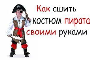 Детский маскарадный костюм разбойник пират как сделать самим