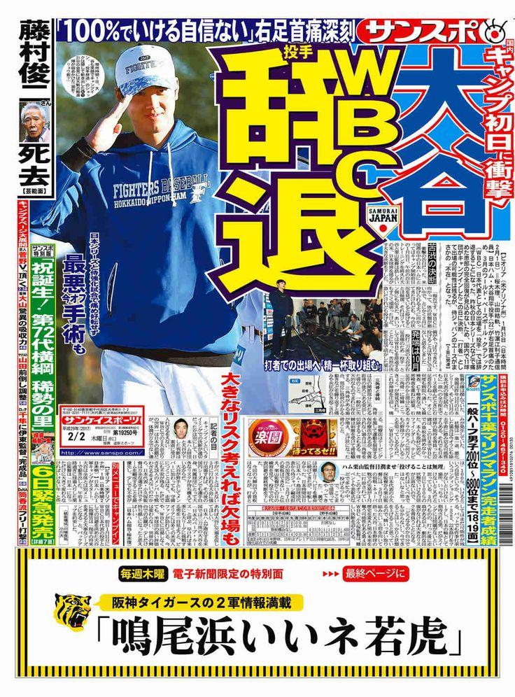 キャンプ初日に衝撃!大谷、WBC投手辞退「100%でいける自信ない」(1/4ページ) / サンケイスポーツ #野球 #WBC #大谷翔平