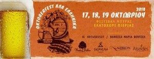 «Oktoberfest αλά ελληνικά Vol. II» !!