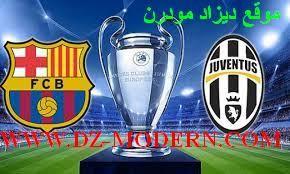 القنوات الناقلة لمباراة برشلونة يوفنتوس اليوم barcelona vs juventus