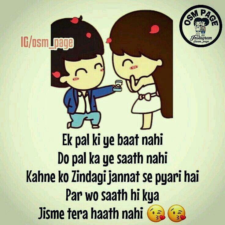 Tm Saath Ho N Hmesha H Jaan M Hmesha Sath Hu Aapke Smjhe Meaningful Love Quotes Friendship Quotes Funny Romantic Quotes For Her