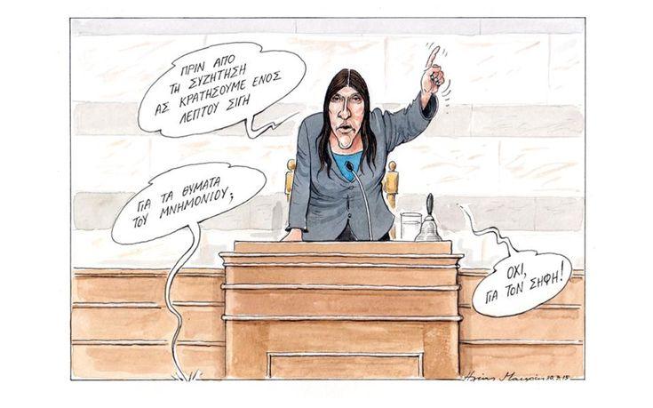 Σκίτσο του Ηλία Μακρή (31.03.15) | Σκίτσα | Η ΚΑΘΗΜΕΡΙΝΗ