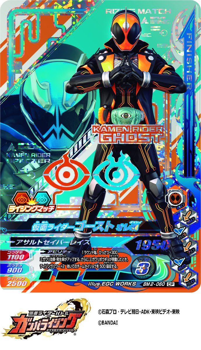 Kamen Rider Ghost Featuring Kamen Rider Specter