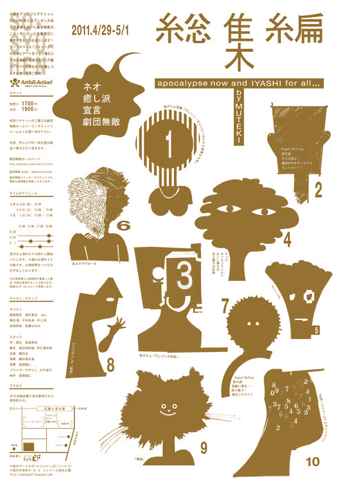 Japanese Poster: Invincible Theater. ohtke_ryhi. 2011 - Gurafiku: Japanese Graphic Design