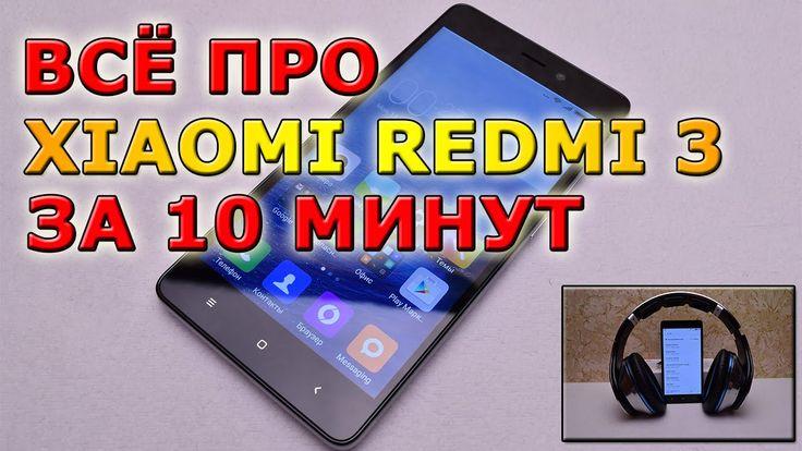 Всё про Xiaomi Redmi 3 за 10 минут
