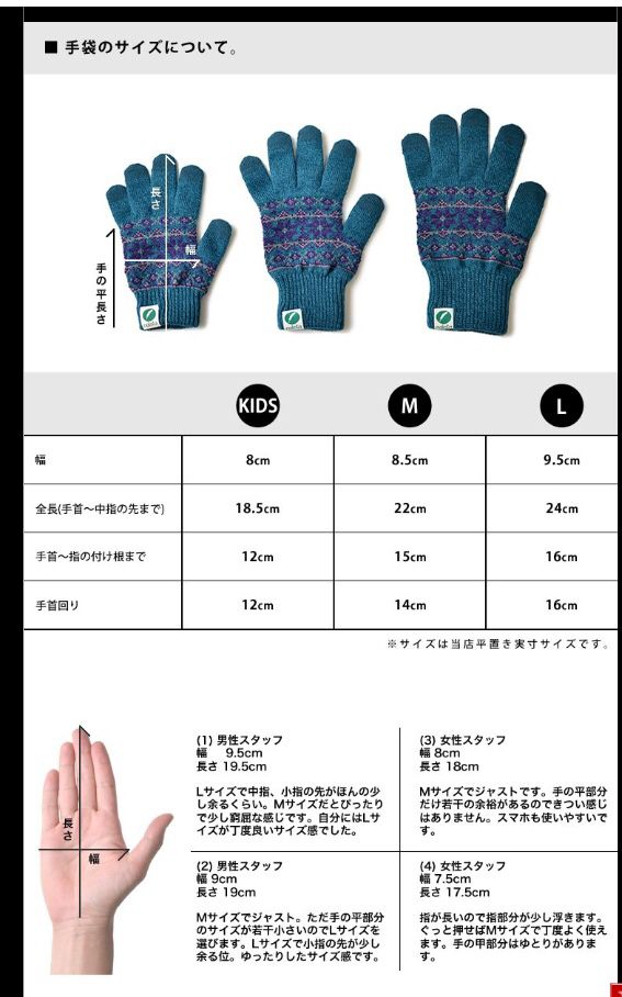 size of gloves