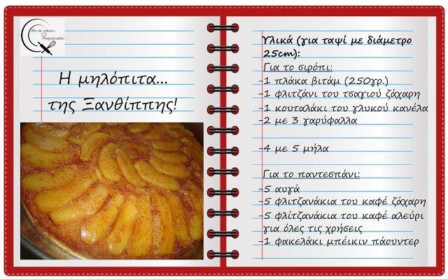 Θα σε κάνω Μαγείρισσα!: Η μηλόπιτα...της Ξανθίππης!