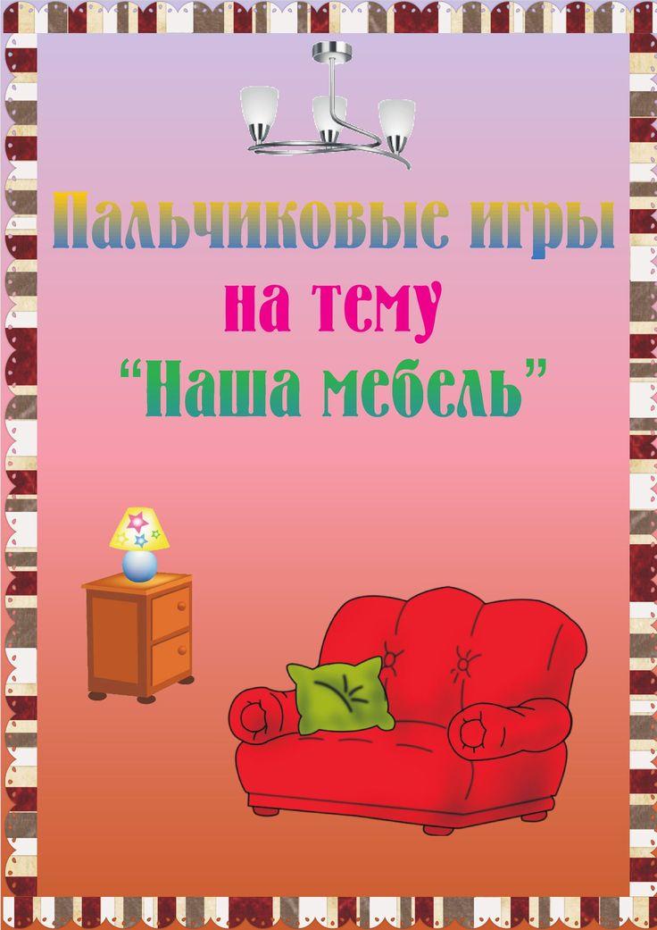 """✌Пальчиковые игры на тему """"Наша мебель""""  #palchiki_rech"""