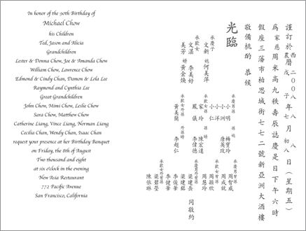 Chinese Wedding Invitation Template Foxy Layout Chinese Wedding Invitation  Card Very Simple Ideas