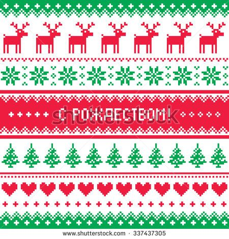 Merry Christmas in Russian - knitted pattern in red and green with reindeer, pine trees and snowflakes by RedKoala