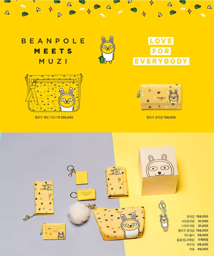 Beanpole x Kakao Friends