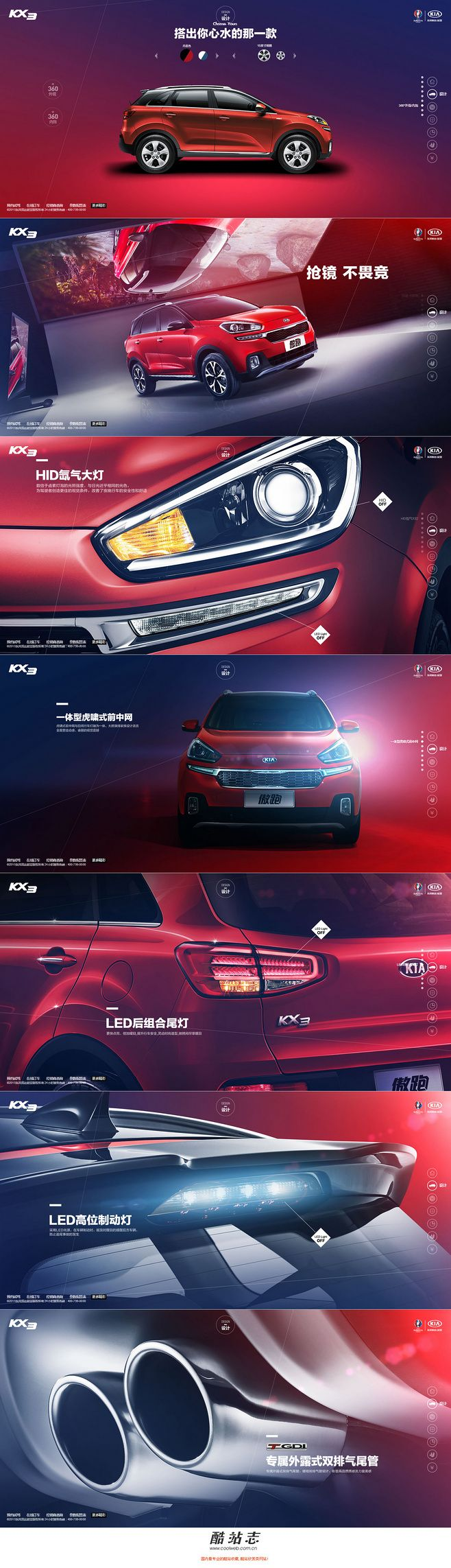东风悦达起亚 KX3 车型网站--酷站频...