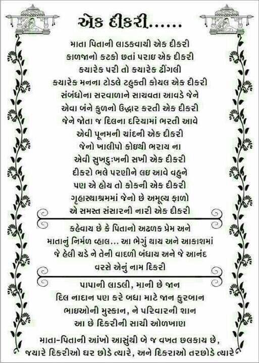 See More Gujarati Quotes