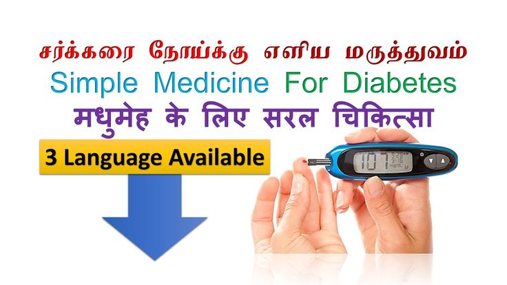 Diabetes treatment ,Diabetes management,Managing diabetes,Diabetes contr...