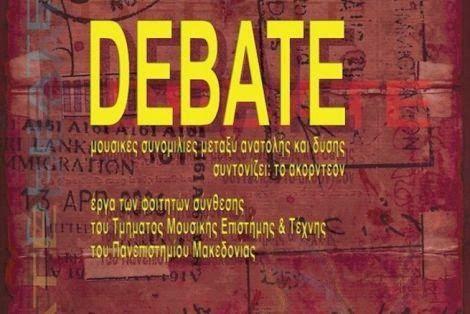 Σκέψεις: Debate με συντονιστή το ακορντεόν