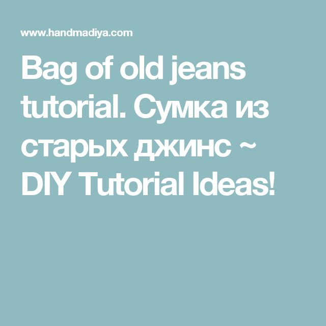 Bag of old jeans tutorial. Сумка из старых джинс ~ DIY Tutorial Ideas!