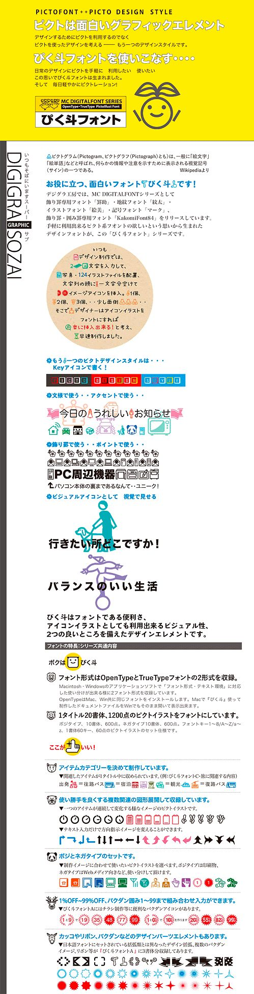 デジグラ工房・ピクトフォント製品紹介のWebページ1:ピクトフォント(製品名:MC DIGITAL FONT・ぴく斗フォント):ピクト系のイラストをテキストとして入力出来る絵文字フォントです。 WebSite・http://e-digigra.com/EP_Webdata/PictoABC_html/PICTO_1p.html #design #pictogram #printing #dtp #opentype font #TrueType font #picto font #graphic #font #web site #web font #DIGIGRA PICTURE #デジグラ工房 #MC DIGITAL FONT