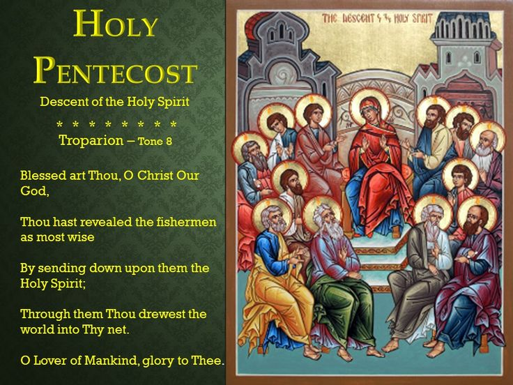 feast of pentecost holy spirit