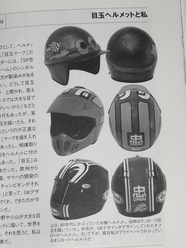 今ではロードの選手が愛用してる目玉ヘルメットは・・忠男氏は1966年頃から付けていたトレードマーク・・  それ以前は?だった事も有ったそうです