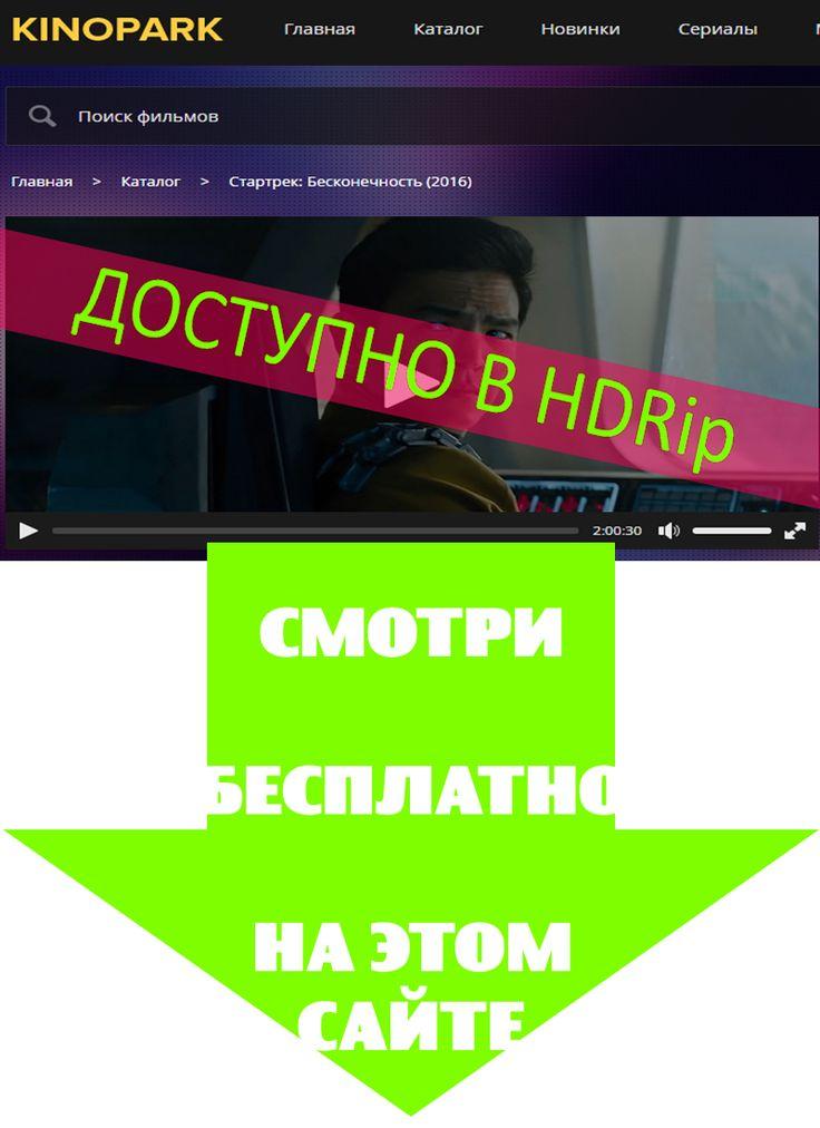 стартрек бесконечность смотреть онлайн Фильм доступен к просмотру на сайте http://kinopark3.tumblr.com