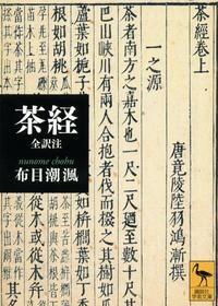 茶経 全訳注【楽天ブックス】中国唐代、「茶聖」陸羽によって著された世界最古の茶書『茶経』。茶の起源、製茶法から煮たて方や飲み方、さらに茶についての文献、産地による品質まで、茶に関する知識を実践的かつ科学的に網羅する「茶学の百科全書」を、豊富な図版とともに平易に読み解いてゆく。中国喫茶文化研究の泰斗による四十年余にわたる探究を経て完成した喫茶愛好家必携の一冊。(講談社学術文庫)