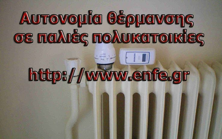 Αυτονομία θέρμανσης σε παλιές πολυκατοικίες. Πως μπορεί να επιτευχθ