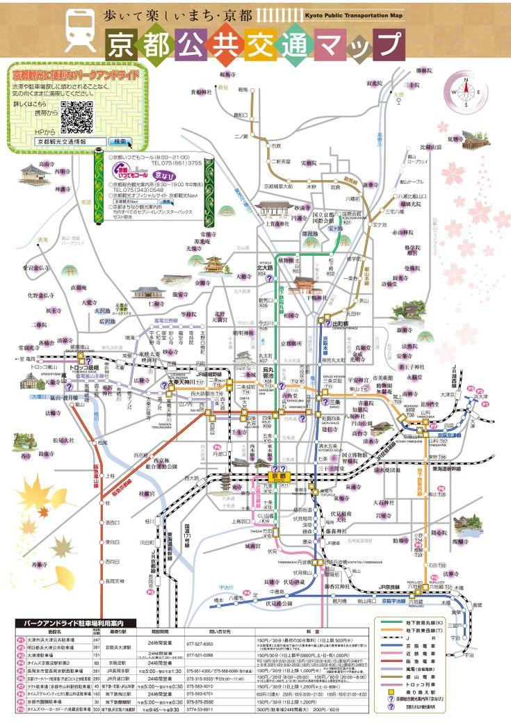 京都公共交通マップ