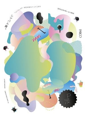 abstract graphic design | inspiration | colors