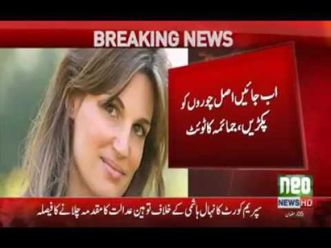 In a tweet on Thursday, Jemima Goldsmith, Imran Khan's former wife, announced that she has 'finally tracked down 15 year old bank statements' to substantiate Imran Khan's claims about his financial transactions in ongoing cases in the Supreme Court (SC) and the Election Commission of Pakistan   #imran khan and reham khan videos #imran khan Jemima age #imran khan Jemima house #imran khan Jemima song #imran khan Jemima songs #imran khan Jemima videos #imran khan official vide