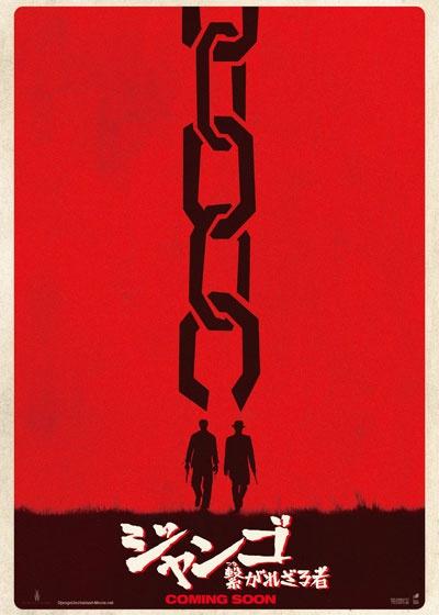 映画『ジャンゴ 繋がれざる者』   DJANGO UNCHAINED