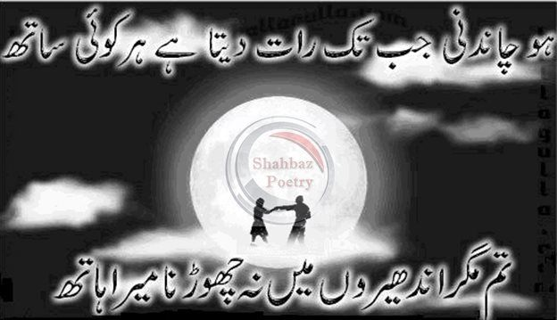 Na Chorna Mera Hath Urdu Poetry. Love Poetry: Mat Chorna Mera Hath. Kabhi Na Hathon Se Hath Choote KhayaL Rakhna. usko chaha to bohat magar wo mujhe to mila he nahi.