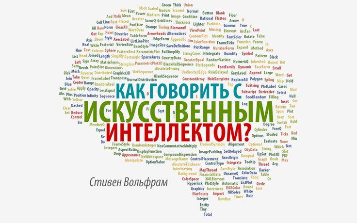 """Перевод поста Стивена Вольфрама (Stephen Wolfram) """"How Should We Talk to AIs?"""". Выражаю огромную благодарность Полине Сологуб за помощь в переводе и подготовке..."""