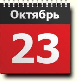 23 октября: знак зодиака, праздники, народные приметы и традиции, народный и православный календарь, именинники, события, родились и умерли в этот день - http://to-name.ru/primeti/10/23.htm