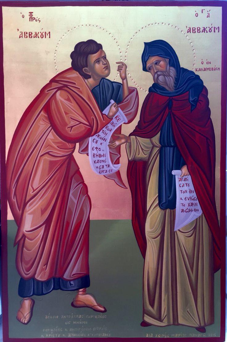 Άγιος Αββακούμ και Προφήτης Αββακούμ    40x60cm   Αγιογραφία σε ξύλο   Διά χειρός Μαρίας Παναγή