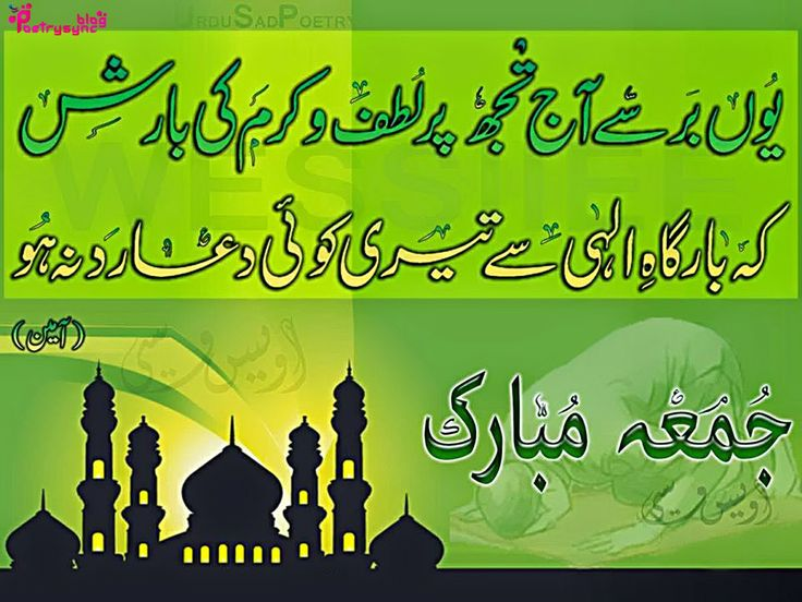 Poetry: Jumma Mubarak Urdu Images for Facebook Status