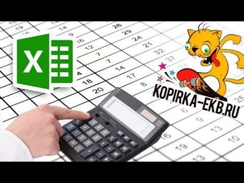 Формулы и таблицы в Excel - это просто   Видеоуроки kopirka-ekb.ru