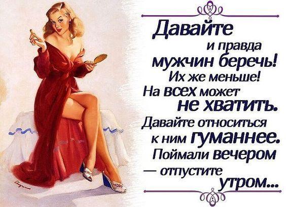 Прикольные открытки мужчина без женщины, сделать открытку объемную
