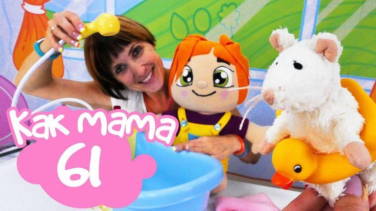 Как МАМА Серия 61. Маша, кукла Беби Бон Эмили и Лили купают мышонка. Вид...