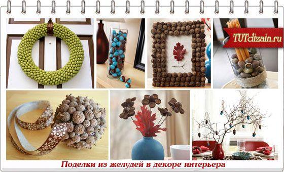 Поделки из желудей в декоре интерьера + МК » Дизайн & Декор своими руками