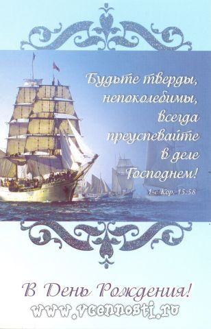 Открытки православные с днем рождения брату, яша надписью