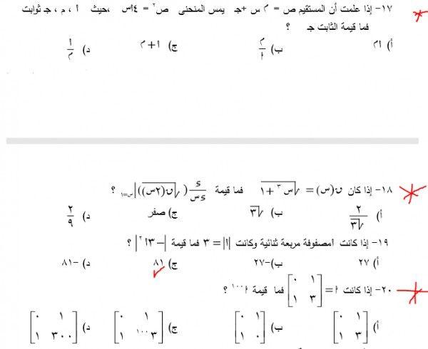 اريد الاجابات Math Math Equations