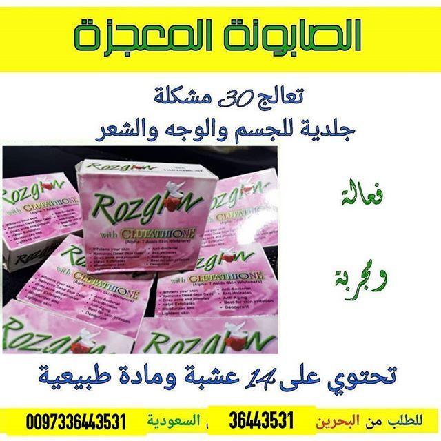 حصريا صابونة المعجزة Rozglow صابونة تعالج أكثر من 30 مشكلة للجسم والوجه والشعر Rozglow 14 In 1 Herbal Soap صابونة رائعة ب 1 Snack Recipes Snacks Gum