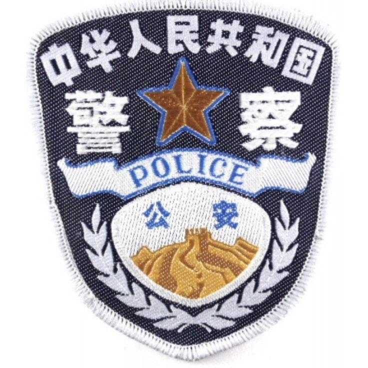 China Police: 54 Best GEAR: Patches Images On Pinterest
