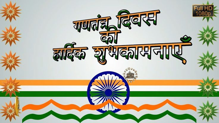 Happy Republic Day 2018 Wishes,Whatsapp Video,Greetings,Animation,Messag...
