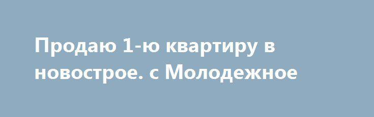 Продаю 1-ю квартиру в новострое. с Молодежное http://brandar.net/ru/a/ad/prodaiu-1-iu-kvartiru-v-novostroe-s-molodezhnoe/  Продам  1 комнатную квартиру в новострое .ЖК «Уютный» с Молодежное, пригород г Черноморск. S общая 42,15м², S жилая 19м², S кухни 11м². Свободные этажи 3,4,5. Дом 6 этажный.  Состояние квартир при сдаче - под чистовую отделку ( будет произведена: чистовая стяжка полов, разводка отопления с установкой радиаторов,  2-х контурный котел (итальянский), счетчики учета свет…