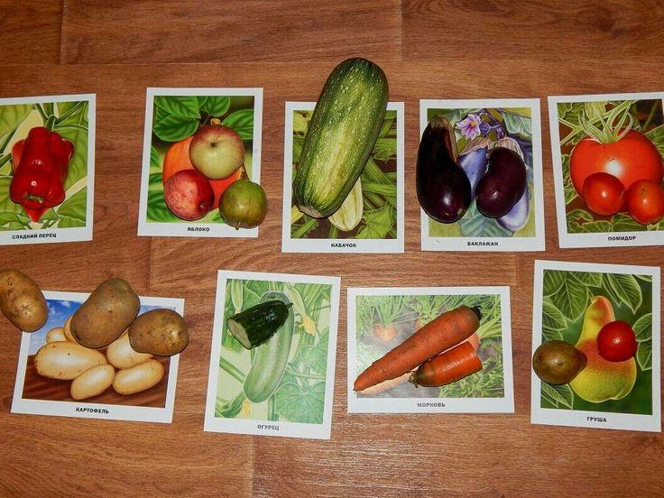 Детское лото овощи\фрукты. Осенние игры.