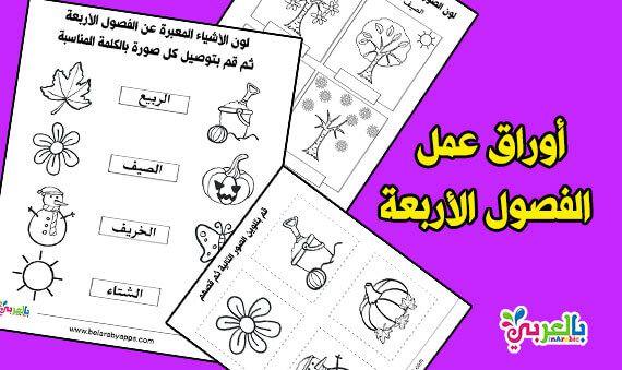اوراق عمل الفصول الاربعة للاطفال للطباعة انشطة تعليمية نشاط قص ولزق أوراق عمل ا Free Kindergarten Worksheets Kindergarten Coloring Pages Seasons Worksheets